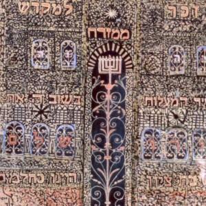"""דוד אל-קיים, שיר המעלות, כתיבה וציור במהופך על גבי זכוכית ,צבעי זהב, כסף, ברונזה וצבעי אקריל, 50*40 ס""""מ"""