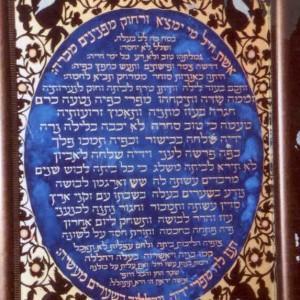 """דוד אל-קיים, אשת חייל, כתיבה וציור במהופך על גבי זכוכית , צבעי זהב,כסף,ברונזה וצבעי אקריל, 40*60 ס""""מ"""
