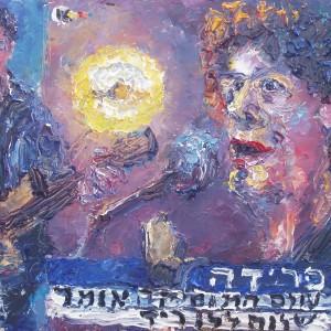 """ג'ורג' קביסרס, לו ריד  1941-2013, 37X50 ס""""מ"""
