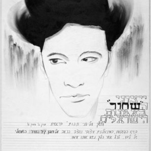 Jacob Mishori, Representations of Black in Israeli Art, 2006, pencil and charcoal on paper 86x65