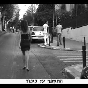 מיכל היימן בצהרי כיפור (PTSD) 2006 video