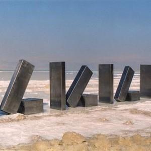 """""""גבול סדום"""", 2000 מצג מודולרי: פלדת אל-חלד"""