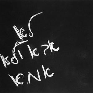 Moshe Gershuni, No Father No Mother, 2002, aquatint 76x77 cm