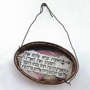 בראשית - אילת אברהם, 1993 , טכניקה מעורבת