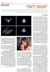 פי האתון 5 3 13 עמ 25-25