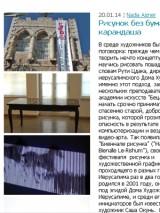 תרבות ישראלית ברוסית