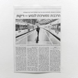 הדס חסיד, רכבות רפאים, 2017