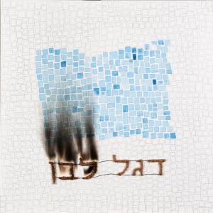 """כחול לבן, 2015, טכניקה מעורבת, 75X75 ס""""מ (צילום: אורי גרון)"""