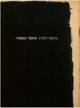 חוברת תערוכה הספר השחור